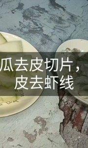 虾仁冬瓜汤,美容瘦身,喝起来吧!
