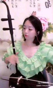 @二胡小7⃣️❣️ 《二泉映月》?  #花椒音乐人 #我怎么这么好看 #我的秋日穿搭 #主播的高光时刻