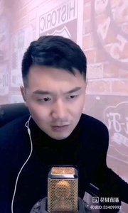 @MR.晏翔 《鬼迷心竅》  #花椒音樂人 #主播的高光時刻 #花椒之子