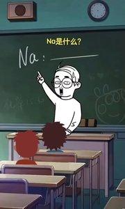 最怕老师上课点名回答问题
